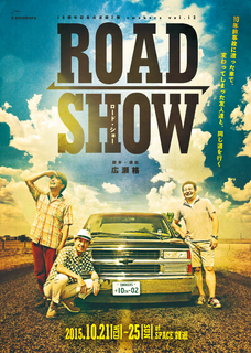 roadshow_flyer-01.jpg